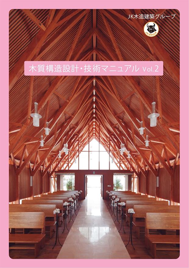 木質構造設計・技術マニュアル vol.2
